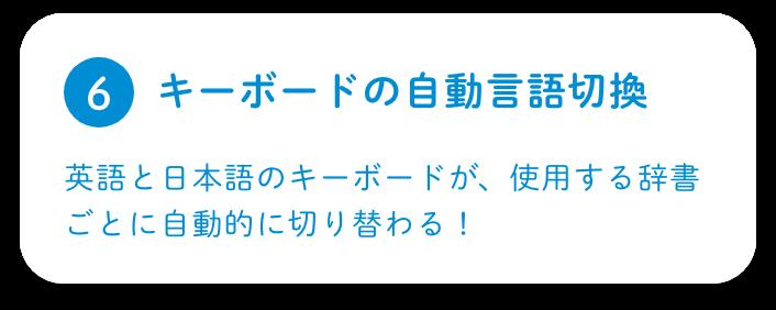 【⑥キーボードの自動言語切換/英語と日本語のキーボードが、使用する辞書ごとに自動的に切り替わる!