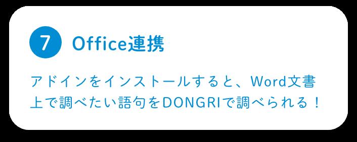 【⑦Office連携/アドインをインストールすると、Word文書上で調べたい語句をDONGRIで調べられる!
