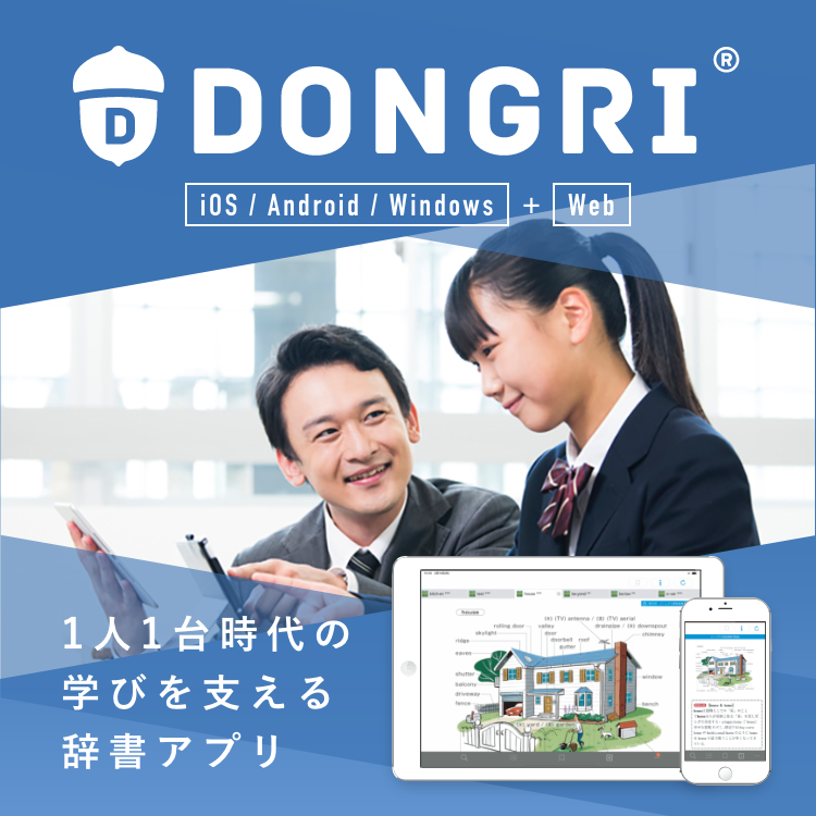 DONGRI1 人一1台時代の学びを支える辞典アプリ  iOS / Android / Windows +Web