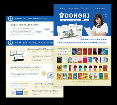 辞書アプリDONGRI 製品カタログイメージ
