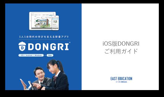 iOS版DONGRI辞書ご利用ガイド