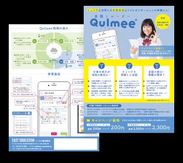 音読トレーナーQulmee製品カタログイメージ