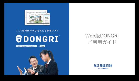 Web版DONGRI辞書ご利用ガイド