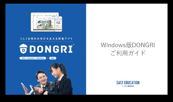 Windows版DONGRIご利用ガイド
